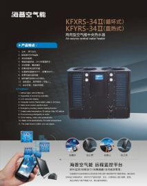 海普空气能 KFXRS-34 Ⅱ(循环式) KFYRS-34 Ⅱ(直热式) 商用中央热水器