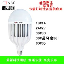 LED防震球泡燈新款高大功率36w球泡 家用塑料節能球燈泡照明燈泡