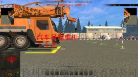 WM系列汽车起重机模拟教学仪,汽车吊招标参数