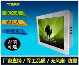 提供安卓7寸工業控制工業平板電腦(銀色)