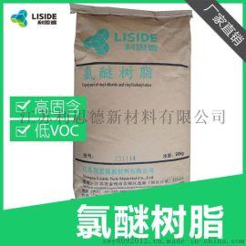 用于油墨 涂料 氯醚树脂 MP45