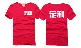 萊卡T恤定制批發廣告衫文化衫