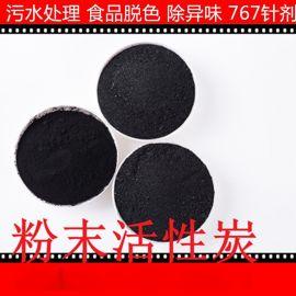 粉状活性炭 食品脱色 木质粉末活性炭 废气处理除异味柱状活性炭