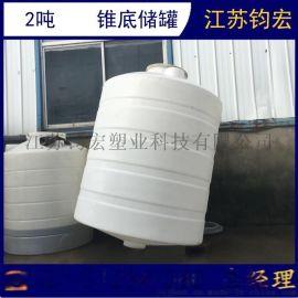 锥底排空储罐  上海2吨pe锥底水箱供应