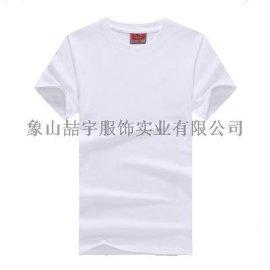 ZY纯棉男式空白文化衫圆领短袖T恤