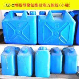 万化JAZ-1聚氨酯发泡胶+万能胶+防水涂料