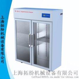 双开门冷柜 层析冷柜