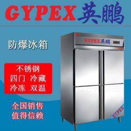 英鹏立式不锈钢防爆冰箱 BL-800