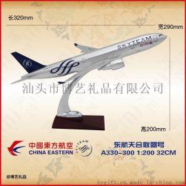 客机空客A330东航天合联盟号32CM树脂飞机模型航空小礼品
