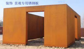 天津最大耐候锈钢板现货供应商Q235NH