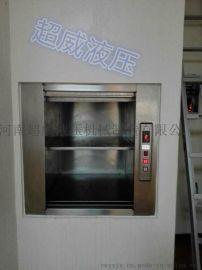 超威酒店餐厅专用窗口,地平式传菜电梯