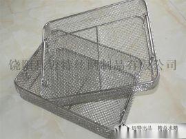 医疗消毒筐 灭菌筐 实验室消毒筐 带式输送专用篮筐