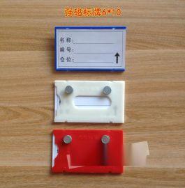格诺GNQC6-10强磁标签牌