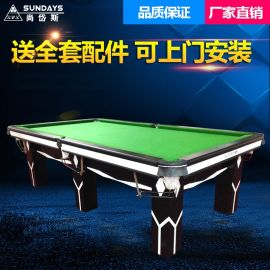SUNDAYS台球桌生产厂家 专业生产方腿美式桌球台