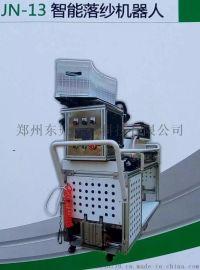 好帮手机器人、智能落纱机器人