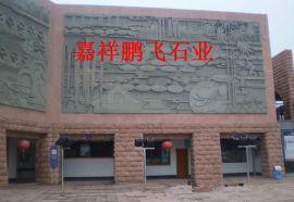 厂家专业生产浮雕壁画 风景区 石雕壁画
