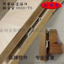 木飾板飾面板木飾面板幹掛專用鋁合金連接件扣件掛件掛條安裝配件.jpg