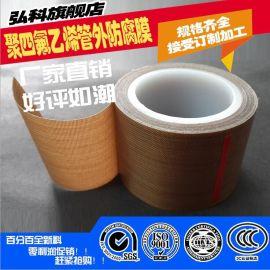 廠家批發優質 高溫聚四氟乙烯膠帶 耐化學腐蝕、耐老化性能