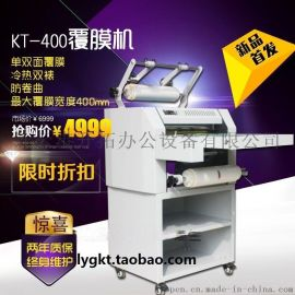 厂家直销KT-400覆膜烫金机塑封机冷裱机