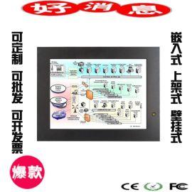 深圳東凌智造17寸工業平板電腦工控一體機