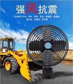 娇凌LYH V7.0汽车货车强力小风扇叉车挖机铲车6寸车载风扇全封闭金属小风扇车载小风扇