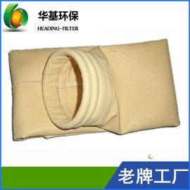 【華頂濾料】廠家直銷除塵器布袋 玻纖復合氈氟美斯除塵袋高溫集塵袋 工業濾袋無紡布收塵袋