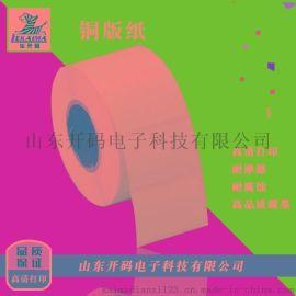 不幹膠銅版標籤紙 商品標價籤紙 銅版打印紙 熱敏紙山東總代理熱賣