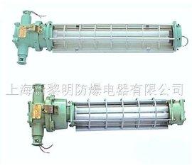 KBY-20W127V防爆矿用荧光灯 新黎明矿用防爆灯