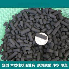 工业废气处理 酸性碱性气体净化活性炭 除异味净化空气柱状活性炭