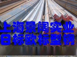 日标角钢日本标准角钢SS400日标角钢现货