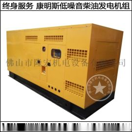 64KW东风康明斯静音柴油发电机,正品康明斯静音柴油发电机组  64KW电子调速  64千瓦柴油发电机