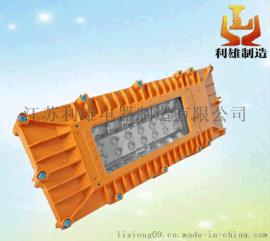Ex-KAF30金龙鱼系列 LED防爆泛光灯煤矿专用巷道灯