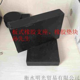 明光定制各型号板式橡胶支座 衡水板式支座厂家 板式支座构造