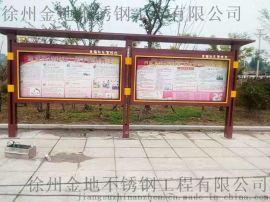 徐州宣传栏厂家专业制作宣传栏