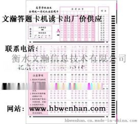 南丰县文瀚60T机读卡答题卡 信息卡售价