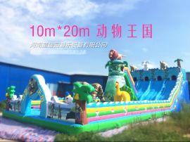 河南童趣園大型戶外充氣滑梯 新款動物王國 廠家直銷 可批發定制