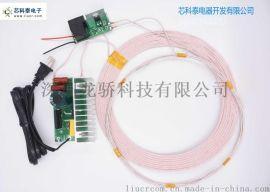 芯科泰48V5A大电流超大功率无线充电模块无线输电模块无线供电模块