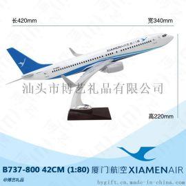 客機模型B737-800廈門航空靜態樹脂飛機模型42CM
