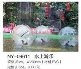 水上步行球/水上遊藝玩具