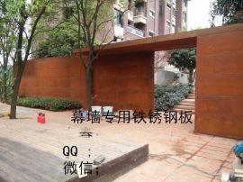 工程 装修 雕塑用红锈钢板SPA-H3.0*1200*C批发零售+加工订制