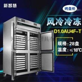 濮陽 插盤櫃 冷凍櫃供應--烤盤/披薩冷藏櫃--烘焙面包低溫冷櫃