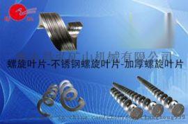定做不锈钢螺旋叶片、衡水昌弘定做各种规格螺旋叶片