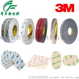 VHB压克力泡棉类:3M4949,3M4959,3m4915,3M4910、3M4914、3M4920、3M4926