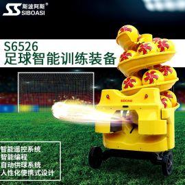 斯波阿斯6526足球发球机