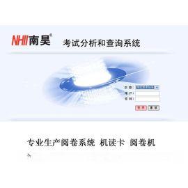 网上阅卷系统 网上阅卷系统价格 公司