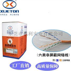 国标六类网线305米无氧铜千兆网络线0.57纯铜工程高速cat6双绞线