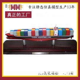 靜態仿真船模型  船模型制造 桐桐專業制造船模型廠家 船模型批發 集裝箱船模型