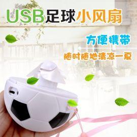 USB足球造型充電迷你小風扇 手持便攜式充電風扇 春夏熱銷新款