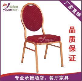 金属宴会椅厂家直销简约酒店餐厅广东婚庆椅子