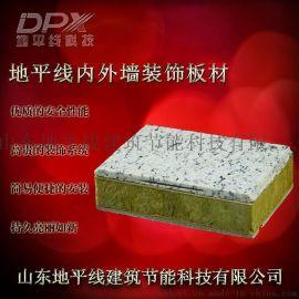 保溫裝飾一體板丨外牆保溫防火材料